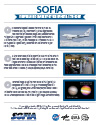 SOFIA general fact sheet